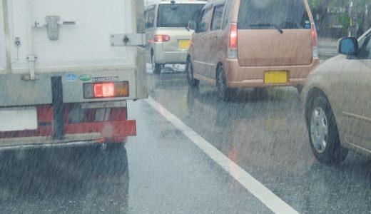 雨の日に安全に運転する方法・手順を解説