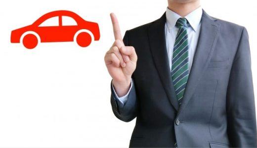 車の燃費を良くする運転方法